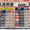 両替するの忘れて日本に外貨を持って帰ってきてしまったときに役立つかも知れない話in京都