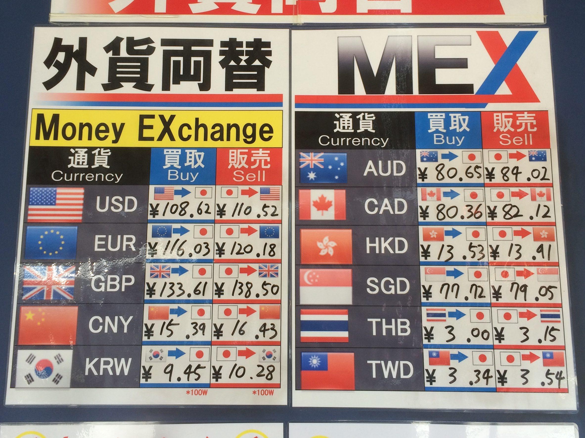 スマートエクスチェンジは日本での外貨両替