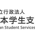 4月、5月は振り込み日が違うので注意!日本学生支援奨学金の振り込み日カレンダー。