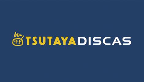 TSUTAYAディスカス