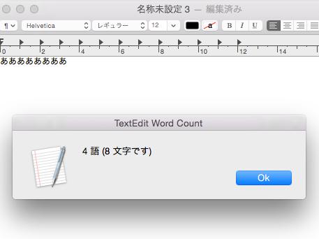 macテキストエディットで文字カウントする方法