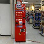 ハンコ自動販売機で実印つくってみた。in京都