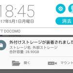 ZenFone GoにmicroSDカードをいれる方法