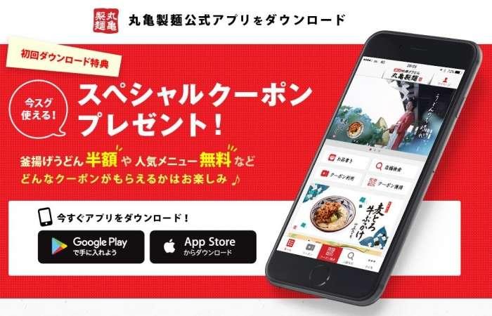 丸亀製麺アプリクーポン
