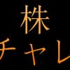 【億を狙え!少額からの学生株ブログ11/16】トレードいったん休止します
