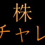 【億を狙え!少額からの学生株ブログ10/6】損切りの嵐だった日。