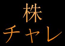 【億を狙え!少額からの学生株ブログ10/18】まさかの双信電機S高!!