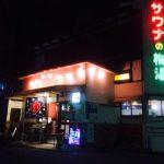 京都のサウナを紹介!女性専用や24時間営業の店舗もあるので宿泊も可!