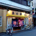 ツイッターで話題の桶パクられた京都の銭湯「玉の湯」にいってきた。常連さんが優しい街の銭湯だよ。