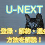 u-next登録の仕方