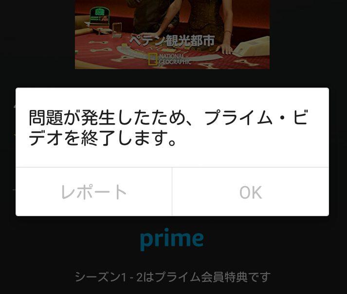 プライムビデオアプリ落ちる