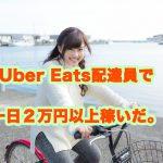 ウーバーイーツ京都1日2万円