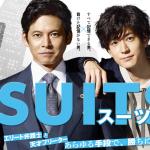 日本版スーツを無料で見る方法