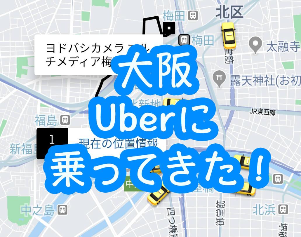 ウーバータクシー大阪