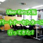 ウーバーイーツ 大阪パートナーセンター登録