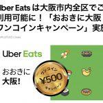 ウーバーイーツ大阪市内全エリア対応キャンペーン