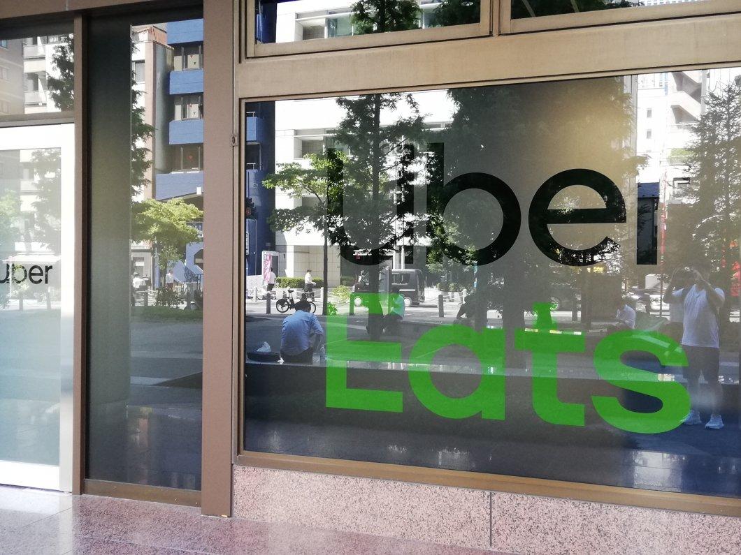 UberEats大門パートナーセンター