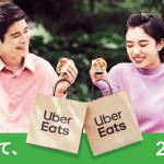 ウーバーイーツ食欲の秋「2倍届いて、2倍幸せ。」キャンペーン!