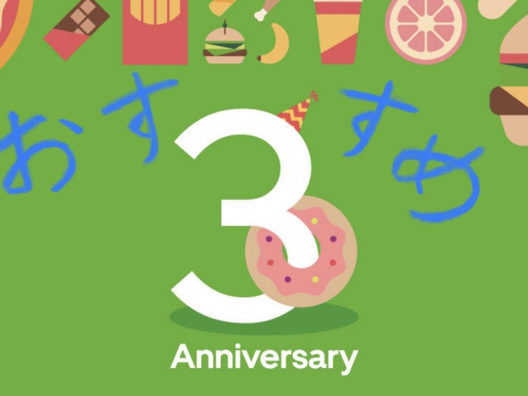 ウーバーイーツ 3周年キャンペーン