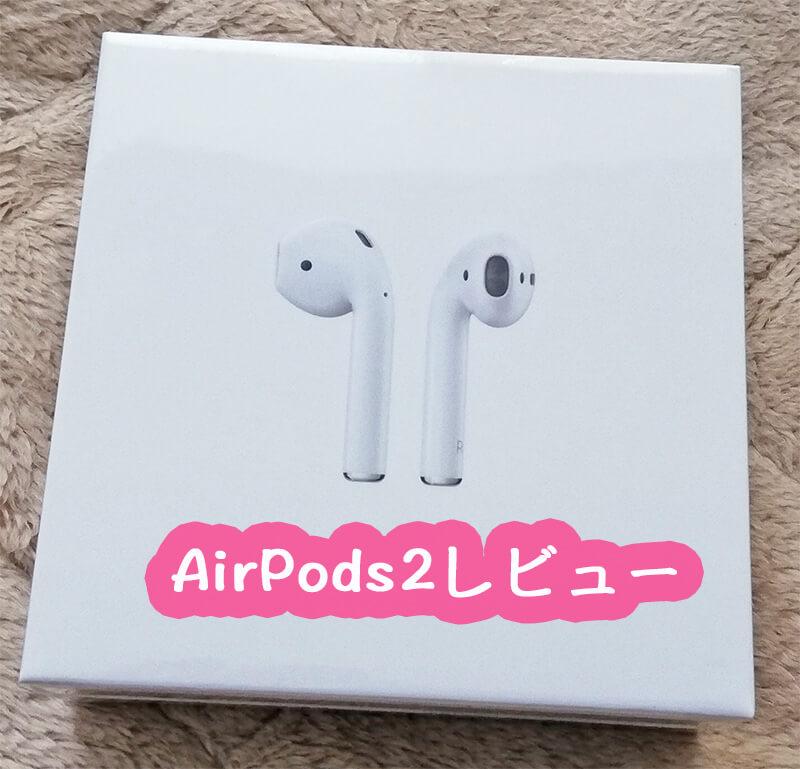 airpods2をアンドロイドで使ったレビュー