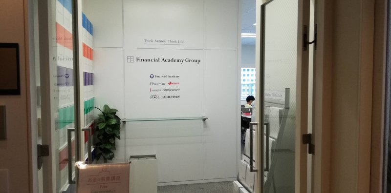 ファイナンシャルアカデミー大阪会場