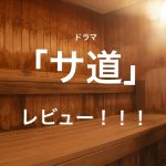 「サ道」ドラマ動画・漫画無料で見る方法