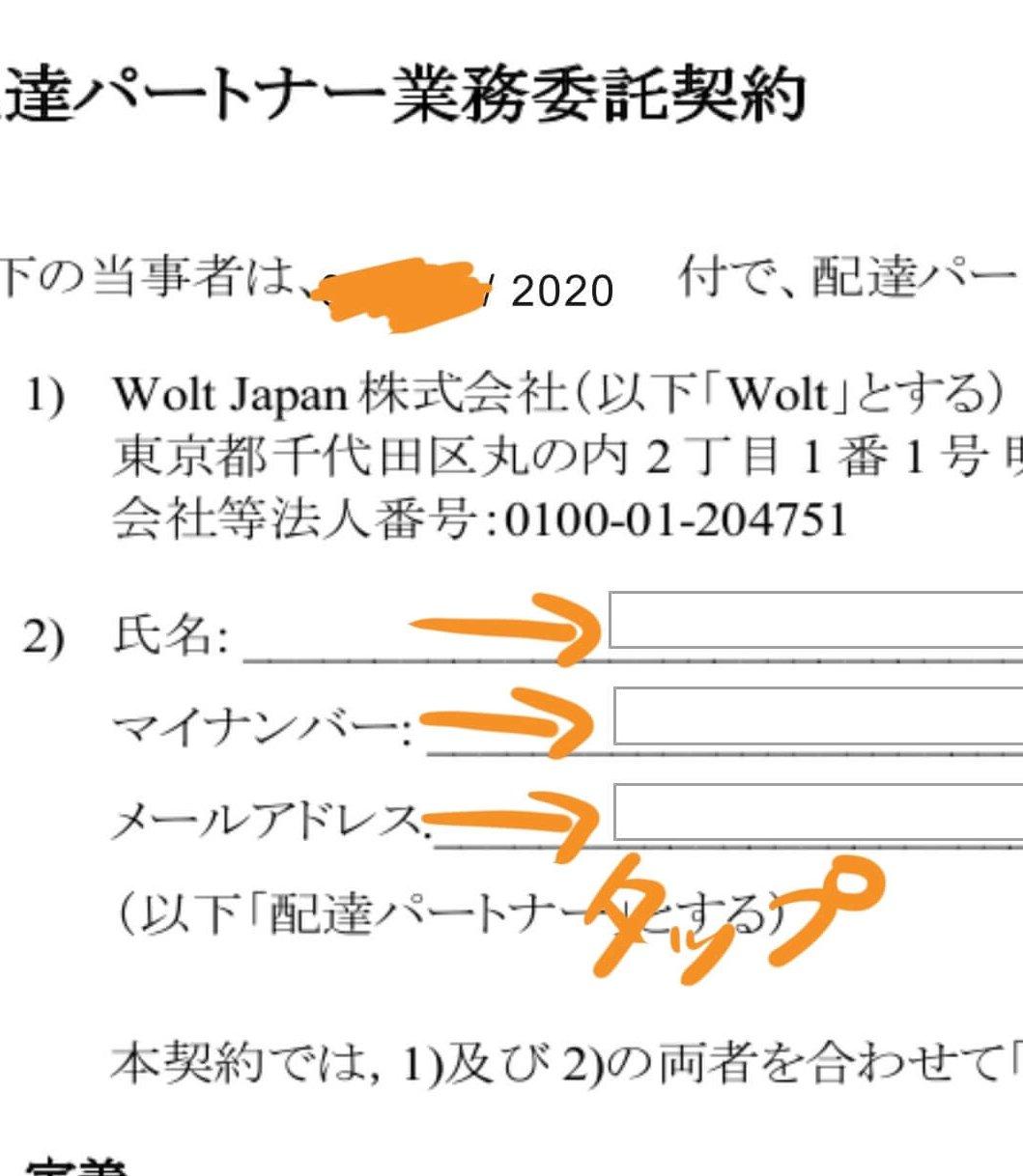 woltパートナー契約書